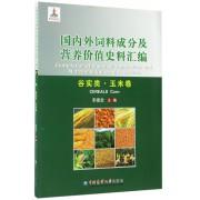国内外饲料成分及营养价值史料汇编(谷实类玉米卷)