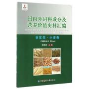 国内外饲料成分及营养价值史料汇编(谷实类小麦卷)