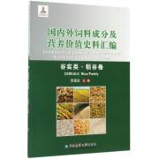 国内外饲料成分及营养价值史料汇编(谷实类稻谷卷)