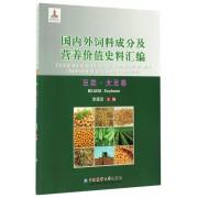 国内外饲料成分及营养价值史料汇编(豆类大豆卷)