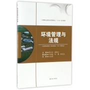环境管理与法规(高等职业院校水务管理专业十三五规划教材)