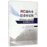 测巴渝山水绘桑梓宏图--重庆市2013-2015年度优秀测绘论文集
