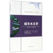 城市水文学(高等职业院校水务管理专业十三五规划教材)