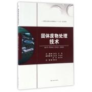 固体废物处理技术(高等职业院校水务管理专业十三五规划教材)