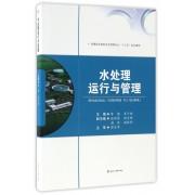 水处理运行与管理(高等职业院校水务管理专业十三五规划教材)