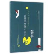交际语言学理论与方法(日文版)
