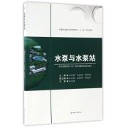 水泵与水泵站(高等职业院校水务管理专业十三五规划教材)