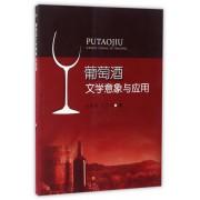 葡萄酒文学意象与应用