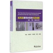 超高层建筑体系的抗震减振--理论方案数值与试验(精)