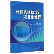 计算机辅助设计项目化教程