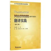 翻译实践(修订版大学英语素质教育拓展教材)