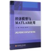 经济模型与MATLAB应用