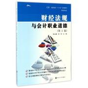 财经法规与会计职业道德(财会专业第2版高职高专十三五规划教材)