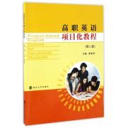 高职英语项目化教程(第2版)