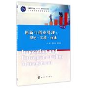 创新与创业管理--理论实战技能(第5版普通高等教育十一五国家级规划教材)