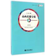 山西名歌专辑(附光盘上简谱与五线谱钢琴伴奏谱大众合唱)
