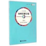 山西名歌专辑(附光盘下简谱与五线谱钢琴伴奏谱大众合唱)