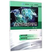 新编供应链管理(物流管理专业第2版高职高专十三五规划教材)