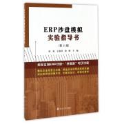 ERP沙盘模拟实验指导书(第2版)