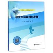 职业生涯规划与发展(21世纪大学生创新创业系列教材)