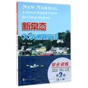 新常态大学通用英语(综合训练第2册第2版)