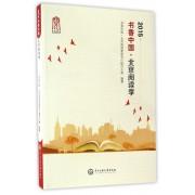 2015书香中国北京阅读季