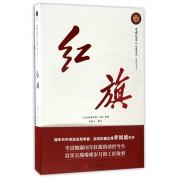 红旗/中国汽车人口述历史系列丛书