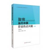 聚焦当代中国劳动热点问题(2016)/中国劳动关系理论与政策研究丛书