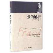 梦的解析(精)/世界人文经典译丛