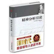 精神分析引论(精)/世界人文经典译丛
