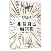 相信自己确实能(自信是成功的基石)