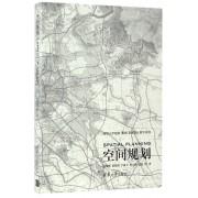 空间规划/清华大学建筑规划景观设计教学丛书