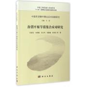 汾渭平原旱涝集合应对研究(中国旱涝事件集合应对战略研究)