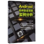 Android软件安全攻防实例分析