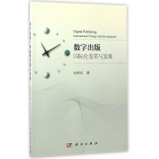 数字出版(国际化变革与发展)
