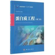 蛋白质工程(第2版普通高等教育十二五规划教材)