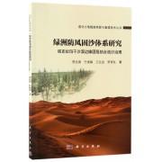 绿洲防风固沙体系研究(塔克拉玛干沙漠边缘固阻结合流沙治理)/退化土地植被恢复与重建技术丛书