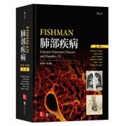 FISHMAN肺部疾病(上下第5版英文版)(精)
