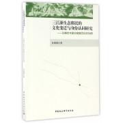 三江源生态移民的文化变迁与身份认同研究--以格尔木昆仑民族文化村为例