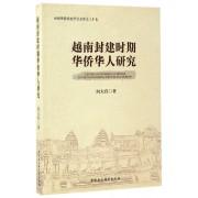 越南封建时期华侨华人研究/中国华侨历史学会文库