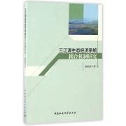 三江源生态经济系统耦合机制研究