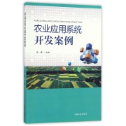 农业应用系统开发案例