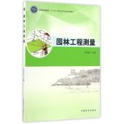 园林工程测量(高等职业院校十三五校企合作开发系列教材)