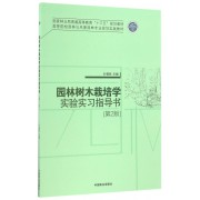 园林树木栽培学实验实习指导书(第2版高等院校园林与风景园林专业规划实践教材)