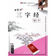 三字经(楷书)/田雪松硬笔书法系列