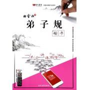 弟子规(楷书)/田雪松硬笔书法系列