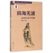 四海无波(道教的和平思想)/上海城隍庙现代视野中的道教丛书