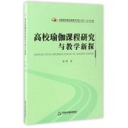 高校瑜伽课程研究与教学新探/高校体育研究成果丛书