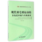 现代羽毛球运动的多角度审视与实践探索/高校体育研究成果丛书