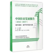 中国住房发展报告(2016-2017楼市调控踏平坎坷成大道)